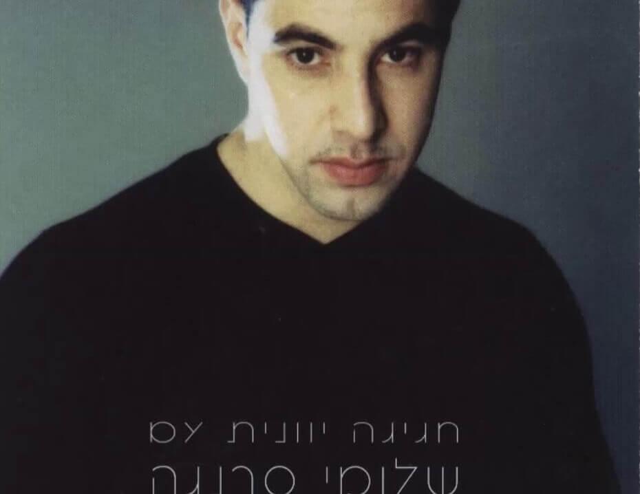 עטיפת אלבום חגיגה יוונית