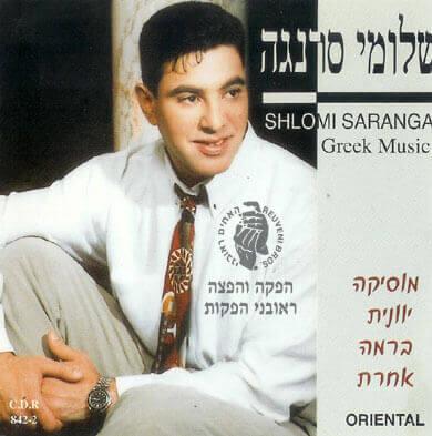 עטיפת אלבום - שלומי סרנגה - מוזיקה יוונית ברמה אחרת