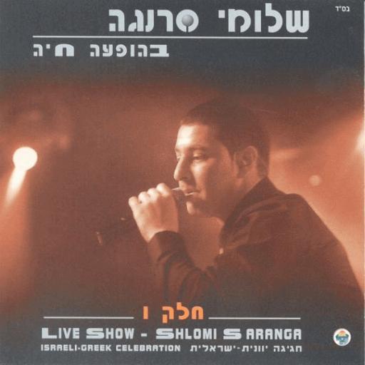 שלומי סרנגה בהופעה חיה - חלק א'