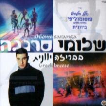 שלומי סרנגה - עטיפת אלבום בבריזה יוונית