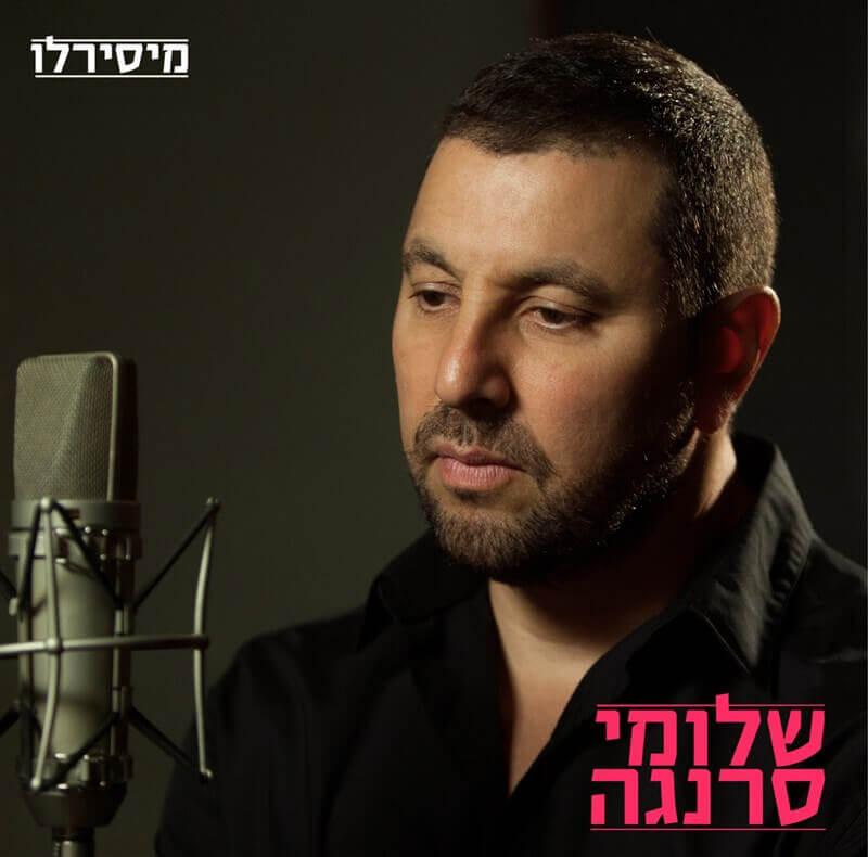 שלומי סרנגה - עטיפת אלבום מיסירלו